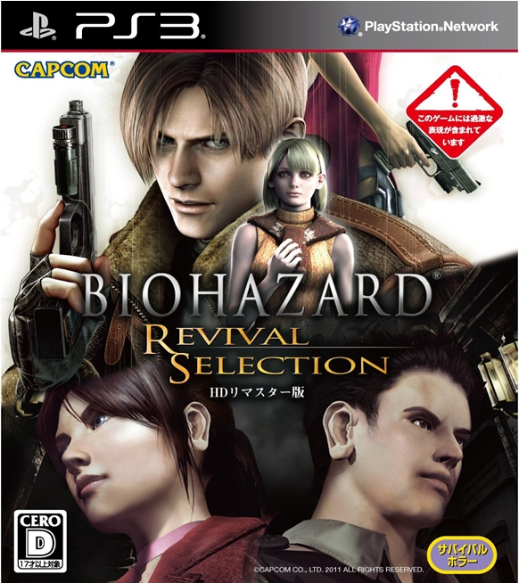 Resident Evil 4 Hd And Code Veronica X Hd Prices Announced